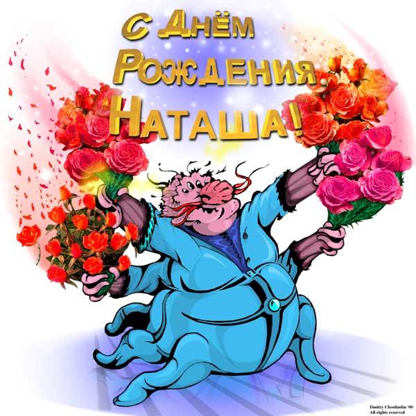 Прикольное поздравление с днём рождения наташу 83